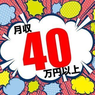 【激レア案件!!★月収42万円★】\未経験歓迎・社宅費全額…