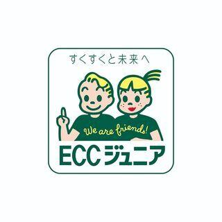 【ECCジュニア】英検対策講座・生徒募集!!無料体験会実施中!!...