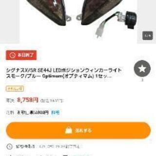 ヤマハ シグナスX/RS SE44J(多分3型用??) フ…