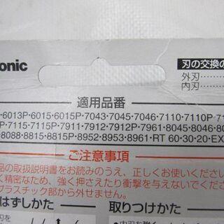 新品 シェーバー替刃 内刃・外刃セット パナソニック ナショナル ES9012 Panasonic/National共用 札幌東区 北20条店 - 売ります・あげます