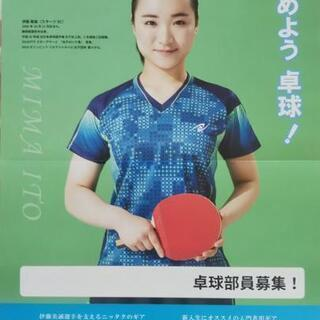 ⭐️卓球練習メンバー募集中❗️