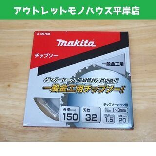 未使用 マキタ チップソー 一般金工用 A-59760 …