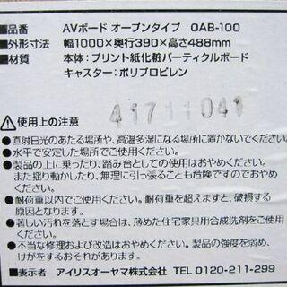 オープンタイプ AVボード 幅100cm 奥行39cm 高さ48.8cm ミドルハイタイプ 札幌東区 北20条店 - 売ります・あげます