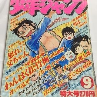 【当時物】月刊 少年ジャンプ 昭和55年9月号