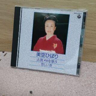 【ネット決済・配送可】美空ひばり CD