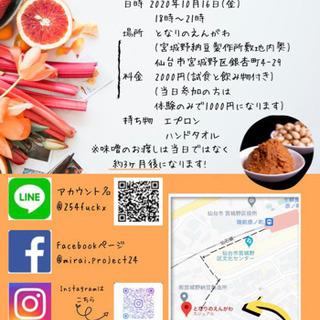 10月16日(金)18時~手作りお味噌作り教室🍀
