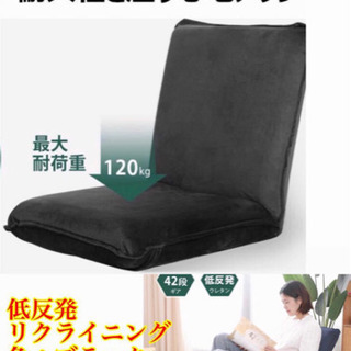 新品★リクライニングチェア 座椅子 折り畳み コンパクト 42段...