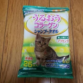 😸猫用うるおいコラーゲン、シャンプータオル