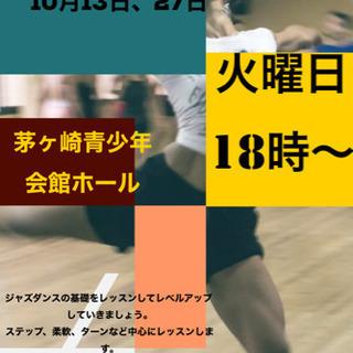jazz ダンス 体験会