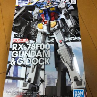 限定 1/144  ガンダム&G-ドック RX-78F00