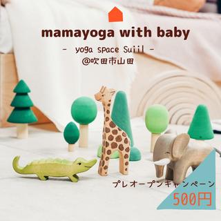 【¥500】吹田 ママヨガ with baby 11/24まで