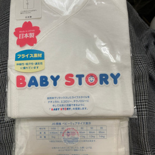 新生児用の肌着50㌢