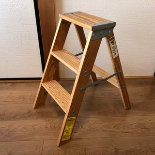 ステップラダー 木製 アメリカンテイスト