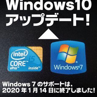 Windows7→10へのアップデート!まだ、間に合います!