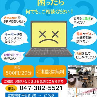 【矢切駅徒歩1分】【1クラス3名以下】パソコン・スマホで困ったら...