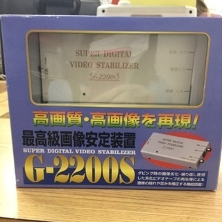 【最高級画像安定装置‼️】G-2200S