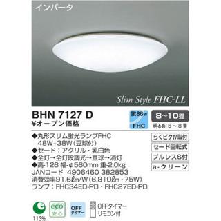 コイズミ BHN7127D 蛍光灯シーリングライト