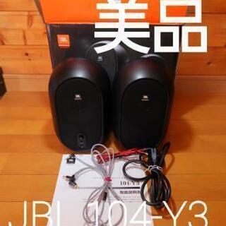 パワードモニタースピーカー JBL 104-Y3 送料込み 保証書あり