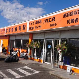🎊工具市場新店舗🎊 🛠甲賀店⚒