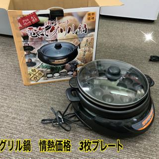 電気グリル鍋 情熱価格 三枚プレートです★