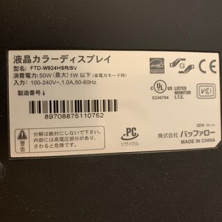 BUFFALO 19型ワイド液晶ディスプレイHDCP対応 スピーカ内蔵 シルバー FTD-W924HSR/SV - 杉並区