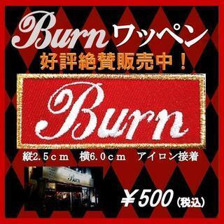 B u r n  ☆ ワッペン 』 好評絶賛発売開始!