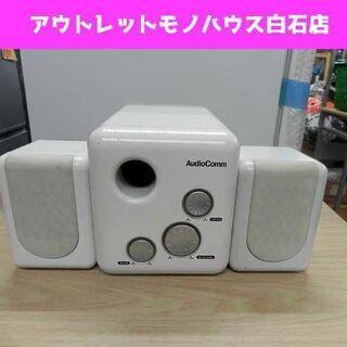 オーム電機 2.1ch コンパクトスピーカーシステム 20…
