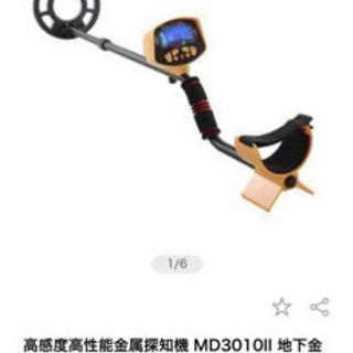(愛知県)高感度 金属探知機 MD-3010II他購入した為激安出品