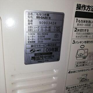 象印餅つき機BS-GA20 中古 - 売ります・あげます