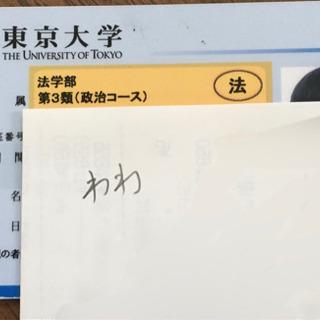 現役東大生が神戸近辺にて家庭教師承ります。