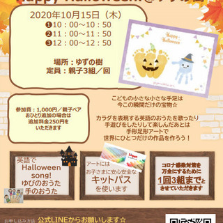 英語とたのしむ手形アート ☆Happy Halloween!☆彡