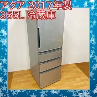 ✨✨2017年製 アクア 355L 4ドア冷蔵庫 AQR-361...