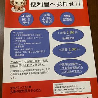 時給1200円(日払い)スポットでのアルバイトしませんか?