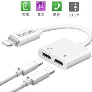 【新品・未使用】iPhone用イヤホン変換同時充電アダプタ