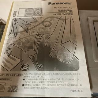 パナソニック SC-PM30MD − 静岡県