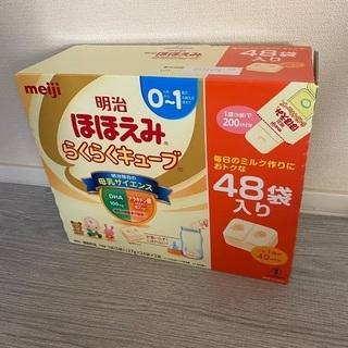 新品未開封 ほほえみ らくらくキューブ 48袋 粉ミルク
