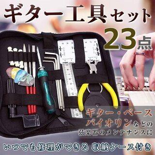 【新品・未使用】ギター メンテナンス 工具セット 修理 (23点...