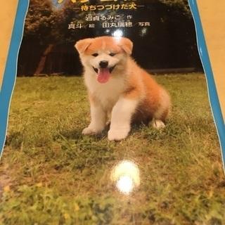 ハチ公物語〜待ち続けた犬〜