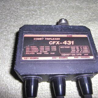 無線用品 トリプルレクサ-(コメット製)
