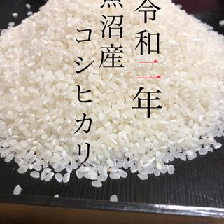 令和二年 魚沼産 コシヒカリ 玄米30Kg