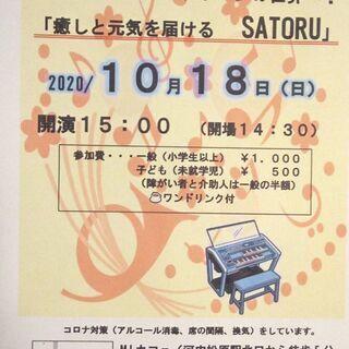 【10/18(日)開催】癒しと元気を届けよう!~エレクトーンカフェ