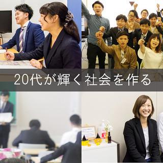 独立・起業家支援もやってます【福島県】上京あり