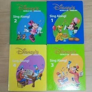 DWE シングアロング絵本4冊 ディズニー英語システム