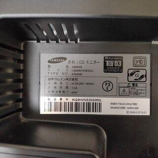 23.6型ワイド液晶ディスプレイ(モニター) - パソコン
