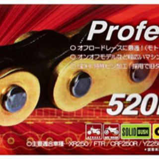 バイクチェーン 520DZ2 (新品)