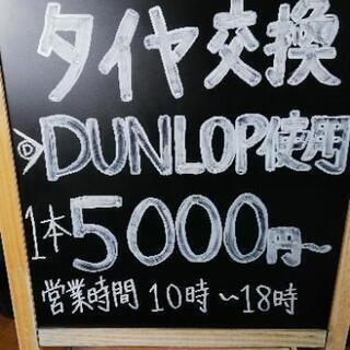 原付🛵タイヤ交換1本5000円🛵【ダンロップタイヤ】工賃/部品代...