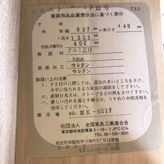 北洋木工 ハイチェスト ユーカラⅢ号 730【自社配送は札幌市内限定】7段チェスト たんす タンス 箪笥 整理タンス 衣類収納  - 売ります・あげます