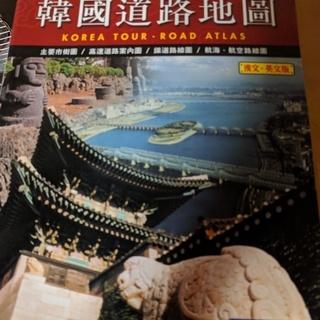 韓国道路地図、漢文・英文版 2001年発行 15万分の1