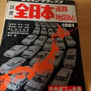 ミリオンデラックス詳密 全日本道路地図帖 1981年昭和56年発...
