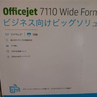 HP インクジェットプリンター   Officejet 7110 − 東京都